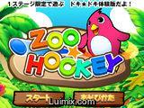 Zoo Hockey